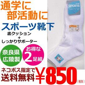 【2足組 日本製】通学用 部活動用 ウォーキングにも 白 | 靴下 | 通学ソックス | 日本製 | 22-24cm 24-26cm 26-28cm 28-30cm 白 底パイル サポーターゴムでずれない ハイカット丈ソックス 28cm以上の大きな足にも対応