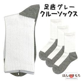 【3足組 日本製】通学用 白 子供 靴下 キッズソックス 日本製 白リブ 足底グレー ソックス