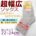 【メール便送料無料!】超幅広ソックス | シルク・綿の二重編み | 日本製 | ギプス足にも履ける | 介護用にも | 冷えとりソックス |