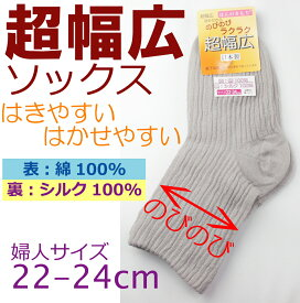 【ネコポス送料無料!】超幅広ソックス | シルク・綿の二重編み | 日本製 | ギプス足にも履ける | 介護用にも | 冷えとりソックス |