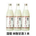 国菊 米麹 甘酒 985g×3本/あまざけ 砂糖不使用 ノンアルコール