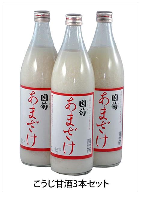 国菊 米麹 甘酒 900ml×3本/あまざけ 砂糖不使用 ノンアルコール