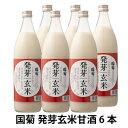 国菊 発芽玄米 甘酒 985g×6本入 【同梱不可】※沖縄・離島は別途送料が必要です