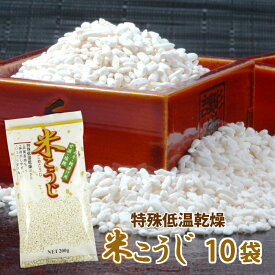乾燥 米麹 200g×10個 米こうじ / 米こうじ こうじ水 菌活 腸活 手作り