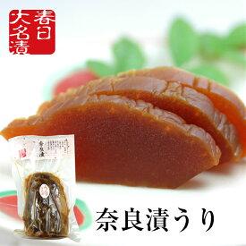 奈良漬 うり半切り【粕漬】/製造直販だからこそご提供できる奈良漬 / 漬け物 つけもの 粕漬け 漬物 手巻き寿司 ポイント消費 ポイント消化