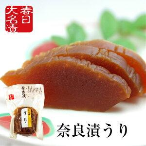 奈良漬 うり 100g /うりの奈良漬け / 漬け物 つけもの 粕漬け