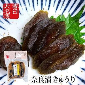 奈良漬 春日大名漬 きゅうり 120g  / 漬け物 つけもの 粕漬け