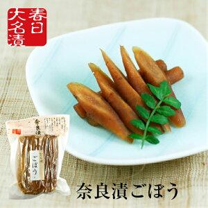 奈良漬 ごぼう120g / 土用丑の日 土用 お弁当 漬け物 つけもの 粕漬け 漬物 手巻き寿司 ポイント消費 ポイント消化