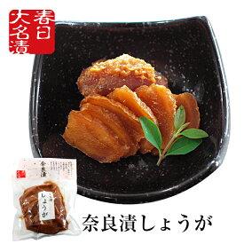 しょうがの奈良漬 春日大名漬しょうが 100g / 漬け物 つけもの 粕漬け