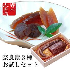 奈良漬 お試し三種セット うり きゅうり 守口大根 370g 漬物 手巻き寿司 ポイント消費 ポイント消化