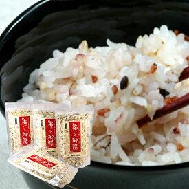 国産 雑穀米 福っくら御膳300g×4個