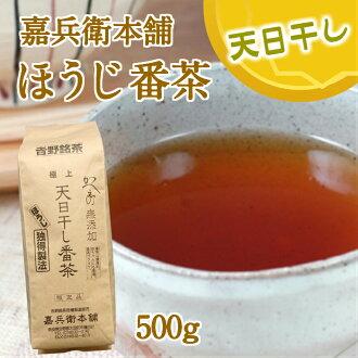 奈良吉野嘉兵衛本舗国産hoji粗茶经济500g