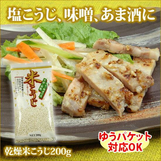 米こうじ【乾燥米麹】 200g