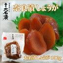 この辛味がクセになる!しょうがの奈良漬 春日大名漬しょうが 100g【ゆうパケット対応】 【粕漬】