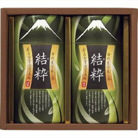 静岡銘茶 結粋 YKS-25【のし包装無料】