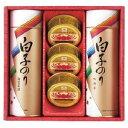 白子のりとかに缶詰め合わせ SN-301F【のし包装無料】