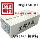 三輪素麺9kg(木箱入)【送料無料!北海道・沖縄除く】美味しいおすすめ品!