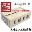 三輪素麺4.5kg(木箱入)K-80【送料無料!北海道・沖縄除く】美味しいおすすめ品!
