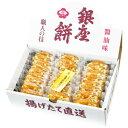 銀座花のれん 銀座餅 25枚入 醤油味