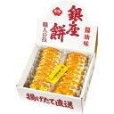 銀座花のれん 銀座餅 20枚入 醤油味