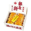 銀座花のれん 銀座餅 15枚入 醤油味
