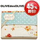 オリーブ デ オリーブ マイクロファイバー毛布 ブルー DE1250 ブルー【のし包装無料!】