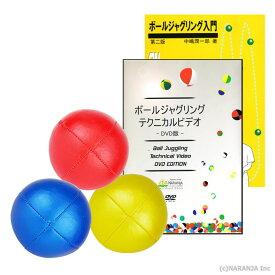 【ボールジャグリング コンプリートセット】ビーンバッグ ベーシック 3個セット + ボール書籍&DVDセット