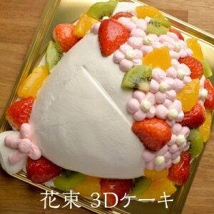 【3Dケーキ 花束 5号 ローソク チョコプレート付 洋菓子工房Ub】 父の日ギフト プレゼント 父の日 送料無料 お返し 立体ケーキ ホールケーキ お祝い 内祝 お返し 御祝 冷凍ケーキ スイーツ 誕