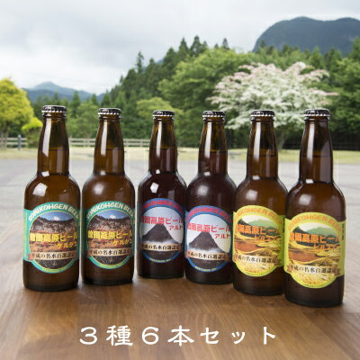 【曽爾高原ビール 6本セット】 ギフト 父の日 地ビール クラフトビール プレミアムビール 国産ビール 飲み比べ 熨斗対応 人気