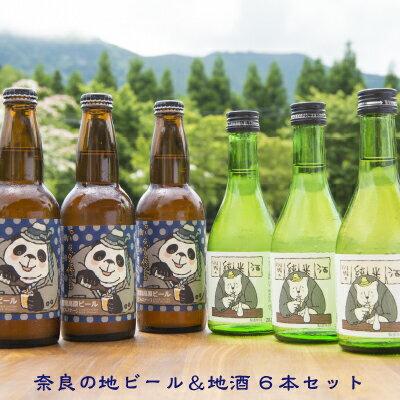【奈良の地ビール&地酒 6本セット】 父の日ギフト 父の日 お中元 ギフト 曽爾高原ビール 麦芽100% 国産ビール クラフトビール 豊澤酒造 純米酒 国産 飲み比べ 詰合せ 熨斗対応 人気