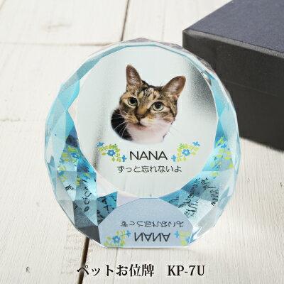 【ガラス彫刻工房ONO ペットお位牌 KP-7U】 ペット 供養 メモリアル 供養 写真印刷 メッセージ印刷