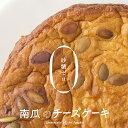 【やさい菓子工房ココアイ 砂糖不使用 デーツを使った南瓜のチーズケーキ】 ギフト お返し かぼちゃ パンプキン 糖質…