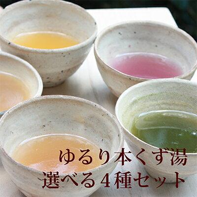吉田屋 てんさい糖の本葛湯 「ゆるり本くず湯 4種セット」