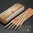 【吉野杉を使った懐石箸「吉の箸」】 おはし 箸 割りばし 割り箸 らんちゅう 吉野杉 奈良 吉野 名産 人気 母の日ギフト