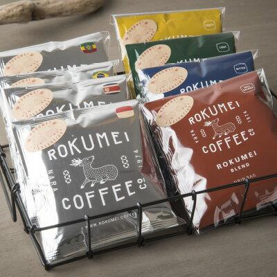 【ロクメイコーヒー 選べる プチギフト 贈答】 ギフト バレンタイン 珈琲豆 コーヒー豆 自家焙煎 人気 コーヒーセット 詰合わせ 飲み比べ ドリップバッグ