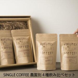 【ロクメイコーヒー シングルオリジンコーヒー 100g×4種(合計400g) 飲み比べ 贈答】 父の日ギフト プレゼント 父の日 送料無料 送料込 お返し コスタリカ インドネシア エチオピア ブラジル