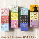 【choco-neとlili-chocone選べる3箱セット】 ギフト お返し ユニーク ばらまき ラムネ チョコレート 個包装 詰合わせ …