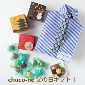 【choco-ne 父の日ギフト1】 ギフト 父の日 ユニーク ラムネ チョコレート 個包装 詰合わせ ショコネ 奈良土産 ラムネ菓子 リリオンテ chocone 父の日ギフト