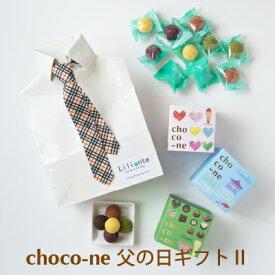【choco-ne 父の日ギフト2】 ギフト 父の日 ユニーク ラムネ チョコレート 個包装 詰合わせ ショコネ 奈良土産 ラムネ菓子 リリオンテ chocone 父の日ギフト
