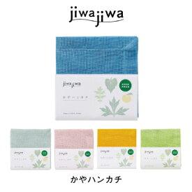 プチギフト【jiwajiwa かやハンカチ】 手ぬぐい タオル インテリア 奈良 和 雑貨 赤ちゃん 乾きやすい 綿100%