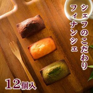 【シェフのこだわりフィナンシェ 12個入り】 父の日ギフト ギフト プレーン チョコレート 抹茶 洋菓子 個包装 詰め合わせ 人気
