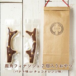 【つのや 鹿角フィナンシェ 2個入り】 ギフト 送料無料 送料込 お返し 手土産 個包装 プチギフト 人気 奈良 鹿