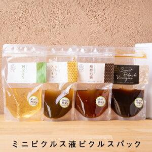 【pickles-ya ミニピクルス液 1袋】 ネコポス便 時短 飲むお酢 無添加 ピクルス ピクルスパック 調味料 送料無料 送料込 みかん はちみつ 黒酢 健康 健康調味料 お試し