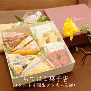 【ちてはこ菓子店 お味が選べるタルト4個&クッキー2袋詰め合わせBOX】 ギフト プレゼント 洋菓子 スイーツ タルト レモン ブルーベリー ケーキ