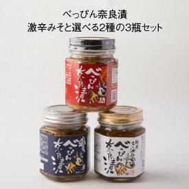 【べっぴん奈良漬 激辛みそと選べる2種の3瓶セット】 ギフト 送料無料 お返し 奈良土産 激辛みそ 塩だれ 和風ラー油