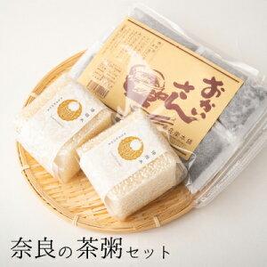 【奈良の茶粥セット】 ギフト 送料無料 送料込 プレゼント 奈良 国産 奥大和 茶がゆ 詰合わせ おかいさん 倭姫米