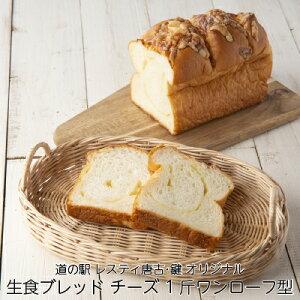 【生食ブレッド チーズ 1斤ワンローフ型】 焼きたて 美味しい 食卓パン 高級食パン お取り寄せ ブレッド 朝食 KagiBakery カギベーカリー 奈良