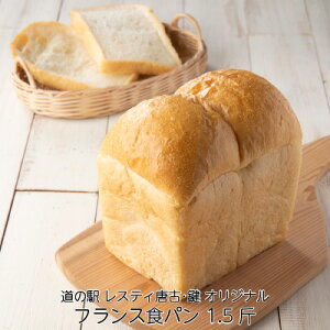 【フランス食パン 山型 1.5斤】 焼きたて 美味しい 高級食パン お取り寄せ ブレッド 朝食 KagiBakery カギベーカリー