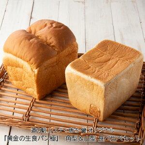 【黄金の生食パン 極 角型・山型 1.5斤 食べ比べセット】 焼きたて 美味しい 高級食パン お取り寄せ ブレッド 朝食 KagiBakery カギベーカリー