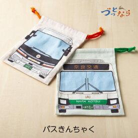 【奈良交通バス バスきんちゃく】 路線バス柄 貸切バス柄 奈良土産 巾着袋 子ども キッズ